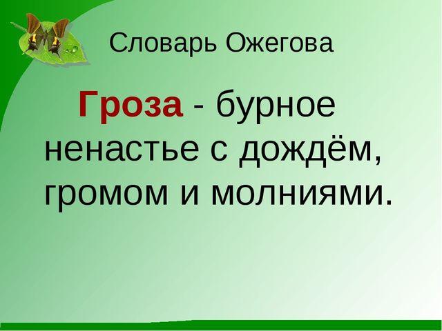 Словарь Ожегова Гроза - бурное ненастье с дождём, громом и молниями.