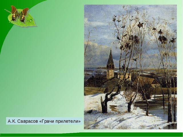 А.К. Саврасов «Грачи прилетели»