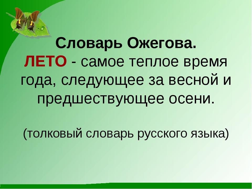 Словарь Ожегова. ЛЕТО - самое теплое время года, следующее за весной и предш...
