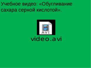 Учебное видео: «Обугливание сахара серной кислотой».