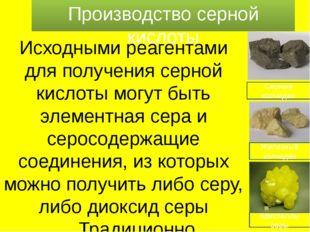 Производство серной кислоты Исходными реагентами для получения серной кислоты