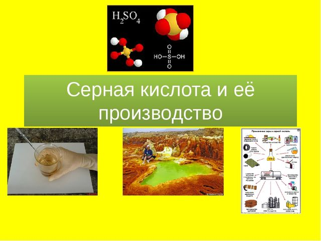 Серная кислота и её производство