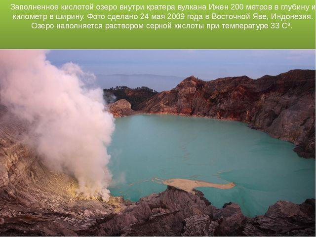 Заполненное кислотой озеро внутри кратера вулкана Ижен 200 метров в глубину и...