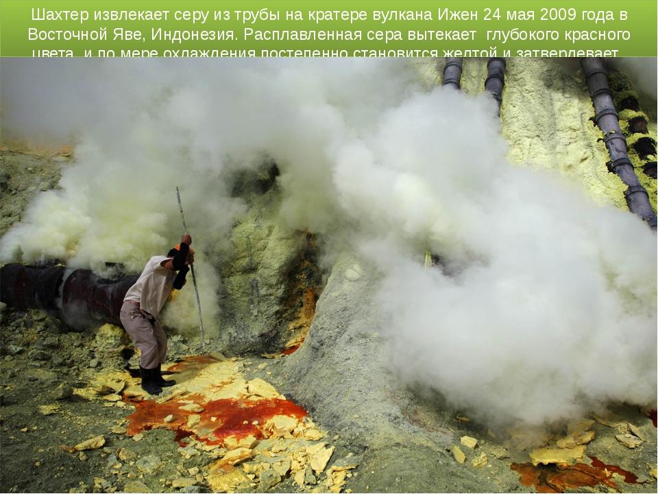 Шахтер извлекает серу из трубы на кратере вулкана Ижен 24 мая 2009 года в Вос...