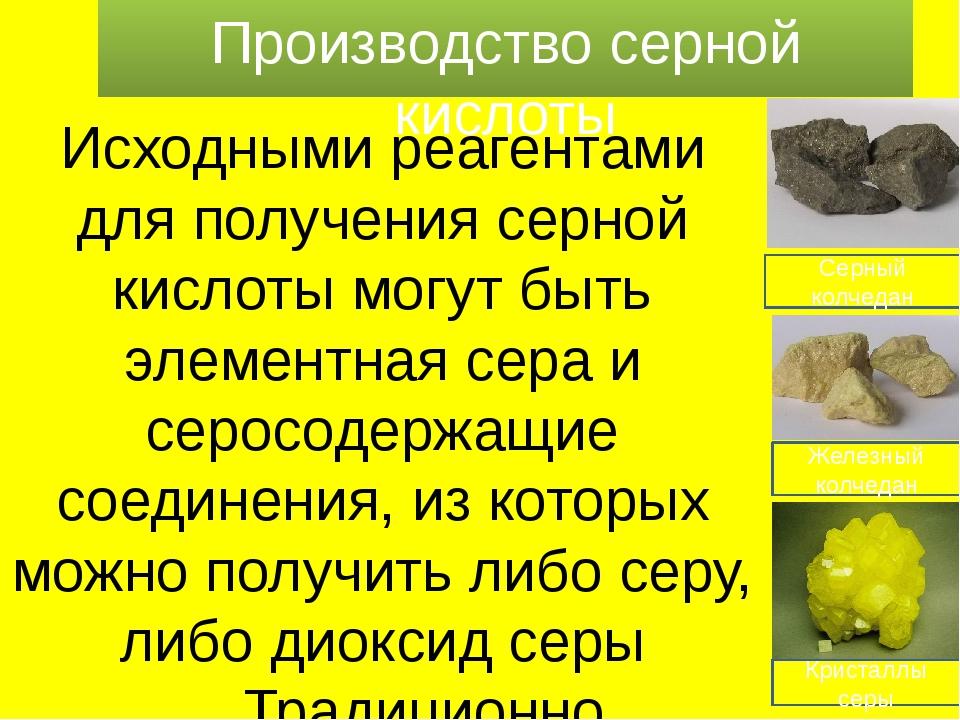 Производство серной кислоты Исходными реагентами для получения серной кислоты...
