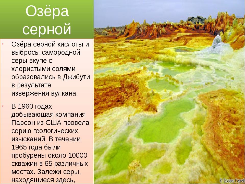Озёра серной кислоты в Джибути (Африка, Эфиопия) Озёра серной кислоты и выбро...