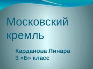 Московский кремль Карданова Линара 3 «Б» класс
