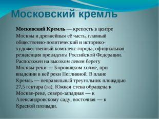 Московский кремль МосковскийКремль—крепостьв центреМосквыи древнейшая е