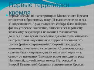 Первые территории кремля первые поселения на территории Московского Кремля от