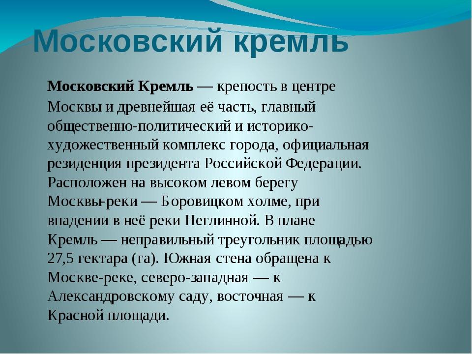 Московский кремль МосковскийКремль—крепостьв центреМосквыи древнейшая е...