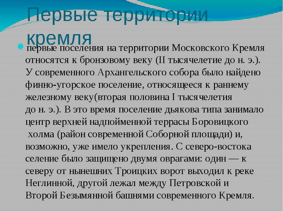 Первые территории кремля первые поселения на территории Московского Кремля от...