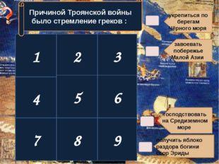 1 В2. укрепиться по берегам Чёрного моря завоевать побережье Малой Азии получ