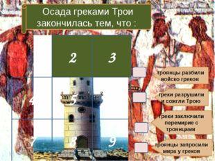 греки разрушили и сожгли Трою греки заключили перемирие с троянцами троянцы