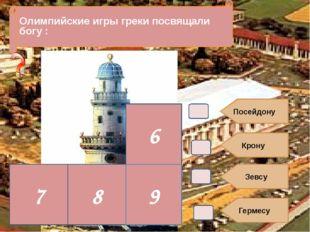 В4. Крону Зевсу Гермесу Олимпийские игры греки посвящали богу : 6 7 8 9 Посей