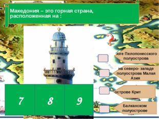 В4. на северо- западе полуострова Малая Азия острове Крит Балканском полуостр