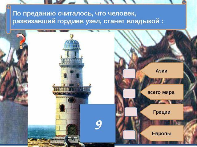 В4. всего мира Греции Европы По преданию считалось, что человек, развязавший...
