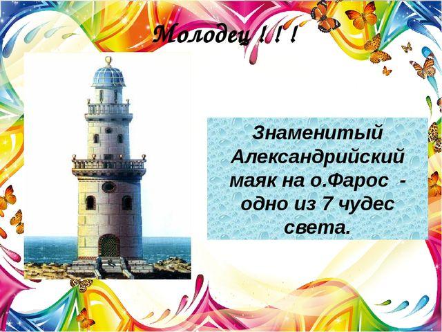 Молодец ! ! ! Знаменитый Александрийский маяк на о.Фарос - одно из 7 чудес с...