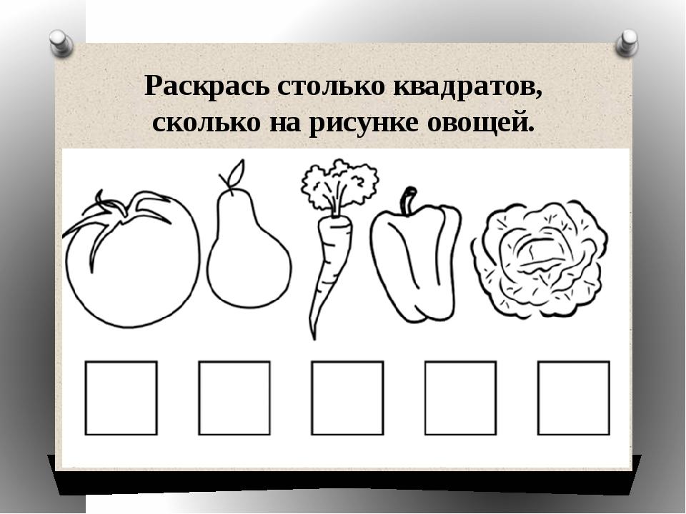 Раскрась столько квадратов, сколько на рисунке овощей. Раскрась овощи
