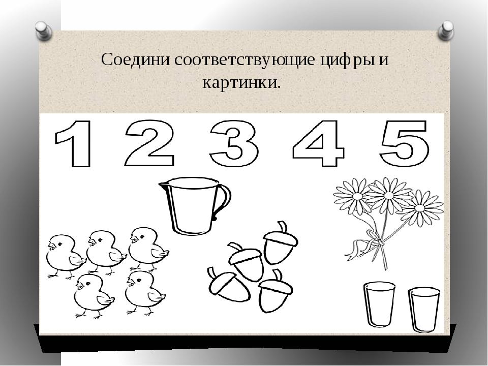Соедини соответствующие цифры и картинки.