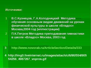 Источники: В.С.Кузнецов, Г.А.Колодницкий Методика обучения основным видам дви