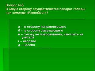 Вопрос №5 В какую сторону осуществляется поворот головы при команде «Равняйсь