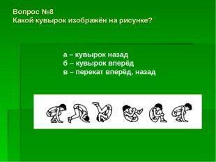 Вопрос №8 Какой кувырок изображён на рисунке? а – кувырок назад б – кувырок в