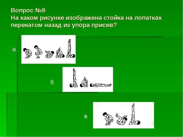 Вопрос №9 На каком рисунке изображена стойка на лопатках перекатом назад из у...
