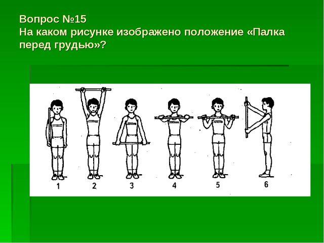 Вопрос №15 На каком рисунке изображено положение «Палка перед грудью»?