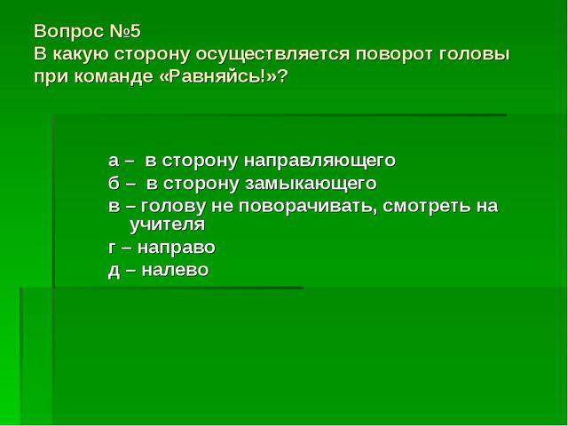 Вопрос №5 В какую сторону осуществляется поворот головы при команде «Равняйсь...