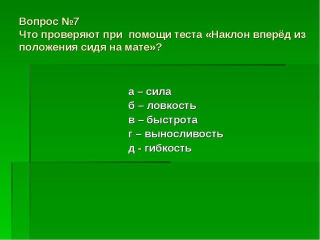 Вопрос №7 Что проверяют при помощи теста «Наклон вперёд из положения сидя на...