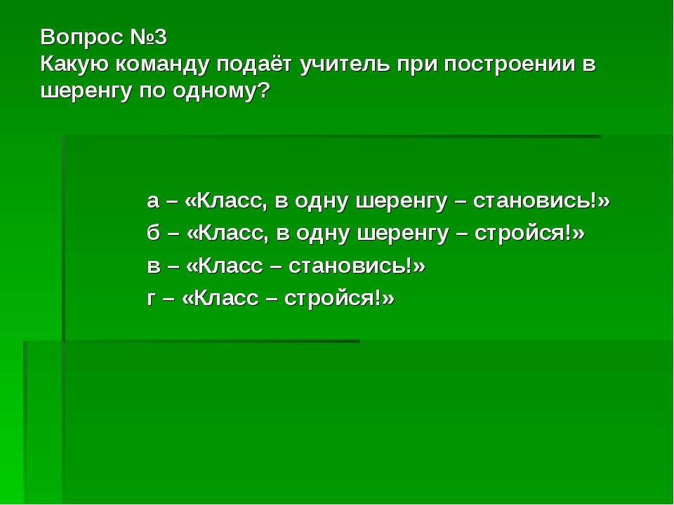 Вопрос №3 Какую команду подаёт учитель при построении в шеренгу по одному? а...