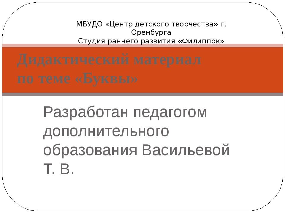 Разработан педагогом дополнительного образования Васильевой Т. В. Дидактическ...