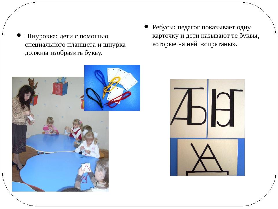 Шнуровка: дети с помощью специального планшета и шнурка должны изобразить бук...