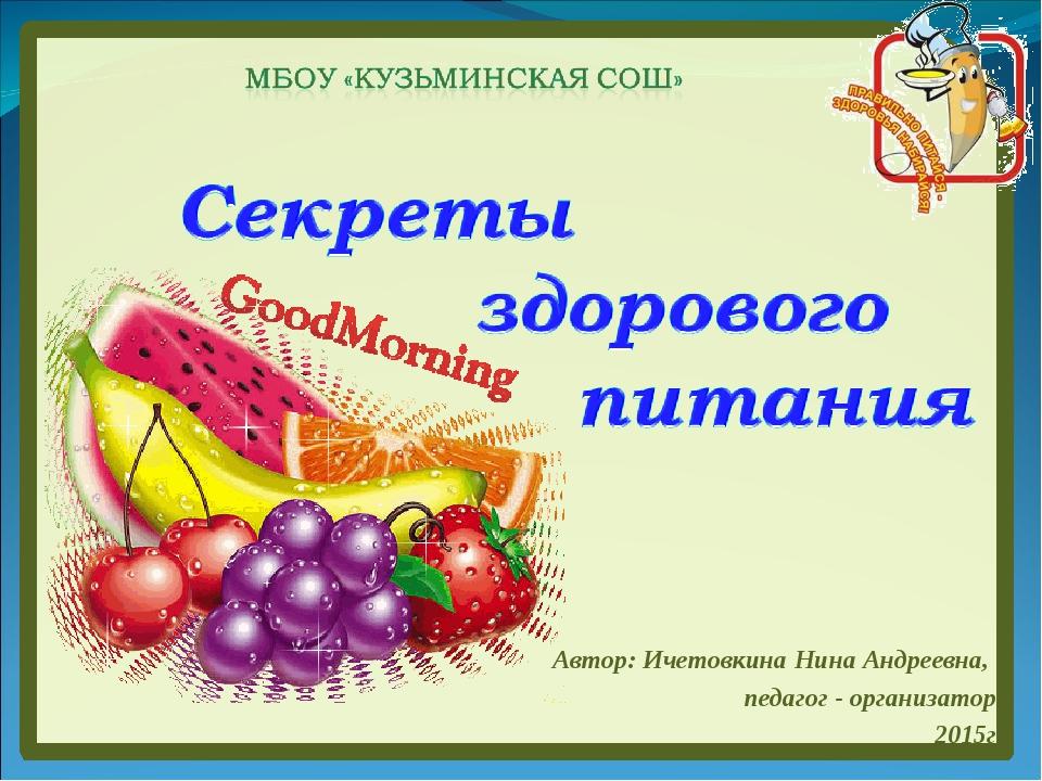 Автор: Ичетовкина Нина Андреевна, педагог - организатор 2015г
