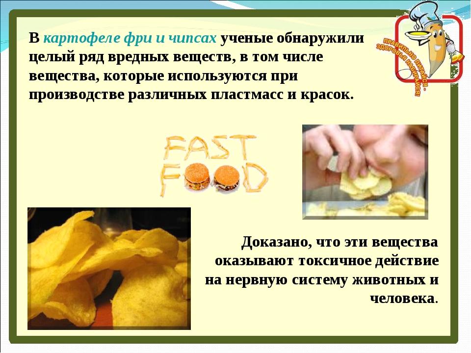 В картофеле фри и чипсах ученые обнаружили целый ряд вредных веществ, в том ч...