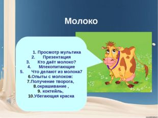 Молоко 1. Просмотр мультика 2.Презентация 3.Кто даёт молоко? 4.Млекопитаю