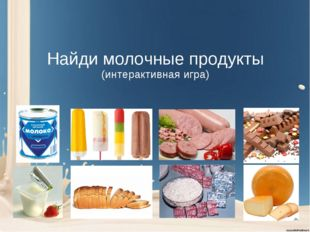 Найди молочные продукты (интерактивная игра)