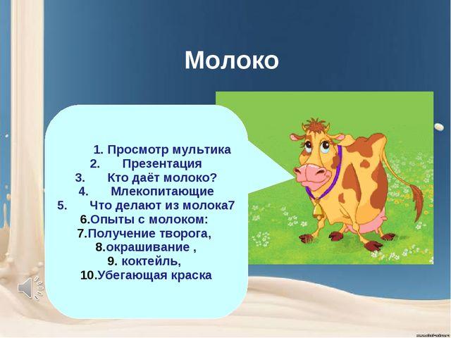 Молоко 1. Просмотр мультика 2.Презентация 3.Кто даёт молоко? 4.Млекопитаю...