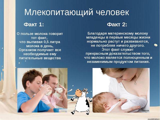 Благодаря материнскому молоку младенцы в первые месяцы жизни нормально растут...
