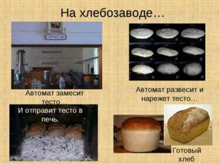 На хлебозаводе…