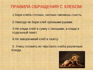 1.Бери хлеба столько, сколько сможешь съесть. 2.Никогда не бери хлеб грязными