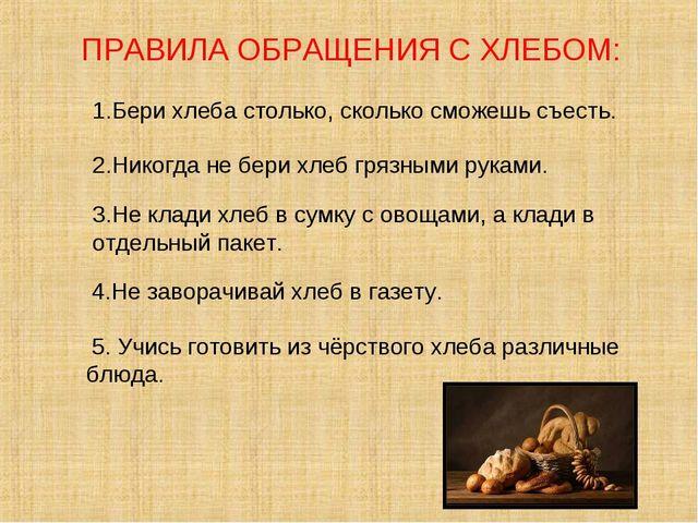 1.Бери хлеба столько, сколько сможешь съесть. 2.Никогда не бери хлеб грязными...