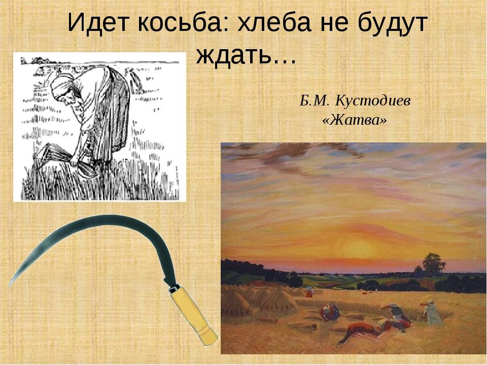 Идет косьба: хлеба не будут ждать… Б.М. Кустодиев «Жатва»