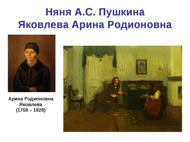 Няня А.С. Пушкина Яковлева Арина Родионовна Арина Родионовна Яковлева (1758 –...