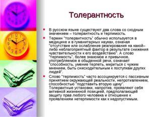 Толерантность В русском языке существуют два слова со сходным значением – тол
