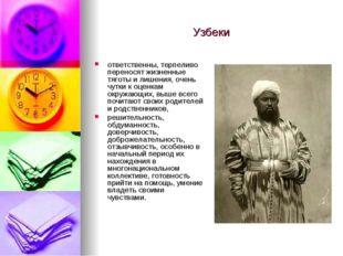 Узбеки ответственны, терпеливо переносят жизненные тяготы и лишения, очень чу