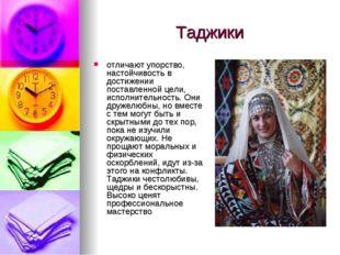 Таджики отличают упорство, настойчивость в достижении поставленной цели, испо