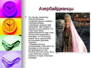 Азербайджанцы По своему характеру любознательны, сообразительны, храбры, своб