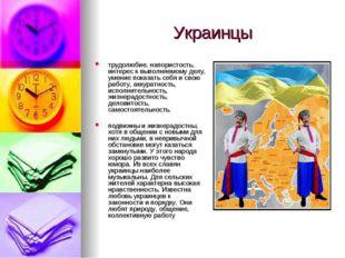 Украинцы трудолюбие, напористость, интерес к выполняемому делу, умение показа