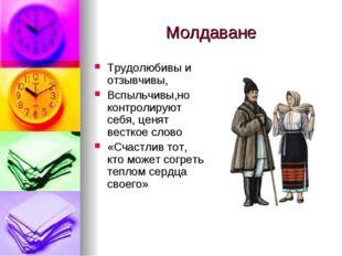 Молдаване Трудолюбивы и отзывчивы, Вспыльчивы,но контролируют себя, ценят вес